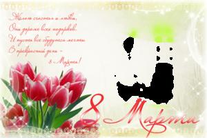 Создать онлайн открытку с 8 марта