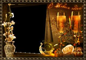 Рамка - Новогодние шампанское