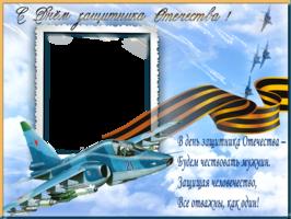 Фоторамка - Защитникам отечества