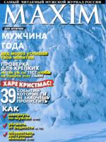 шаблоны для фотомонтажа мужские обложка на журнал