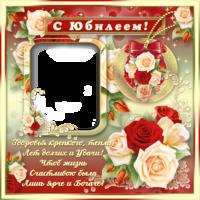 Рамка юбилейная с розами