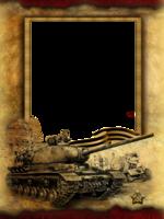 Рамка - Отважному защитнику