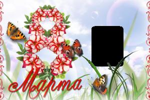 Создать открытку онлайн к 8 марта