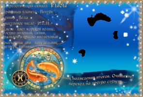 кто родился под знаком риб