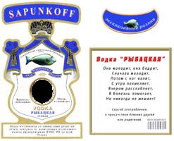 Водочная этикетка – Рыбацкая
