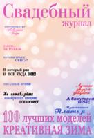 Обложка онлайн свадебного журнала