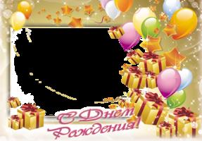с днем рождения с фото онлайн