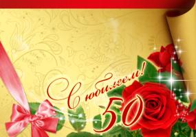 Рамка открытка 50 лет 31