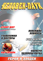 Обложка журнала - Супер герой