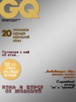 Обложка мужского журнала GQ