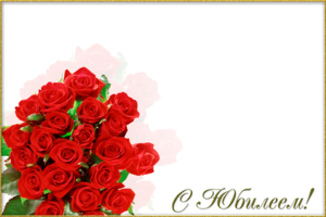 Рамка - Юбилейная с букетом роз