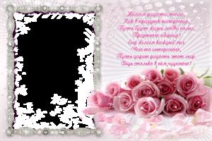 Рамка - С цветами роз
