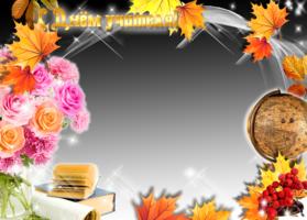 Заготовки для открытки с днем учителя, цветов ромашки
