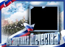 Рамка - Защитникам отечества