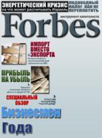 Обложка мужского журнала Forbes