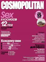 Обложка журнала COSMOPOLITAN