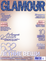 Обложка журнала гламур