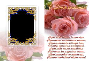 Рамка - Со стихотворением