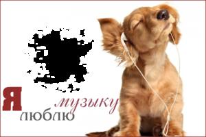 Фотоэффект - Я люблю музыку